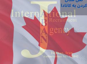 مزیت های نقل مکان کردن به کانادا